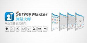 نرم افزار survey master